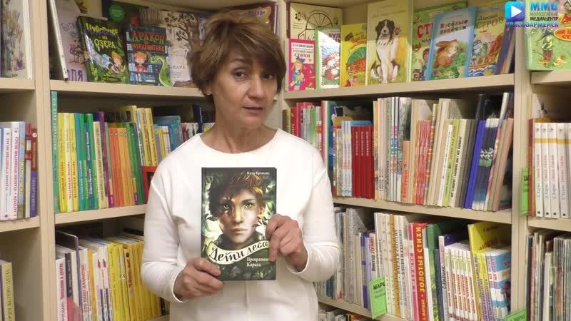 Библиотекарь рекомендует: Детская литература