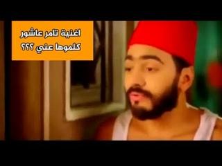 تامر عاشور اغنية كلموها عني   تامر حسني ،نور