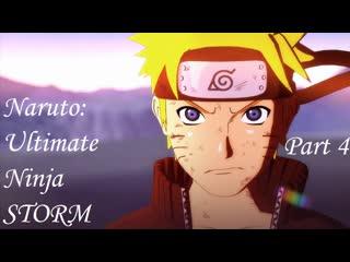 Хорошо позабытое старое № 5 (Серия Naruto: Ultimate Ninja STORM, Part 4)