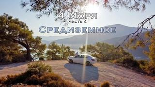 Турция: 4 моря. Средиземное: Фетхие, Олюдениз, Каякей, Дорога в Мармарис