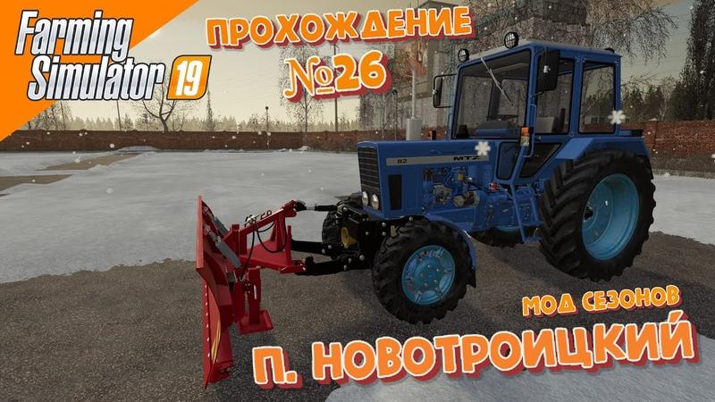 Новотроицкий № 26 Прохождение Farming Simulator 19 Всё сначала Мод Сезонов фс19