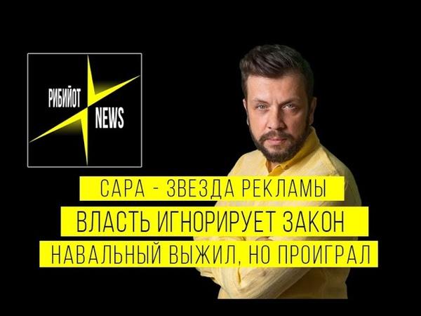 Власть игнорирует закон Сара звезда рекламы Навальный выжил но проиграл Рибийот News