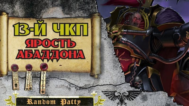 Warhammer 40000 ● Тринадцатый Чёрный Крестовый Поход Ярость Абаддона