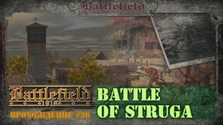 Battlefield 1918 - #26 Battle of Struga /// Прохождение