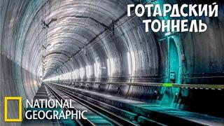 Туннель (Готардский тоннель) - Чудеса инженерии | Документальный фильм про тунеель