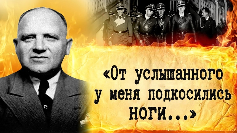 Об этом даже Гиммлер побоялся доложить Гитлеру Разведка в годы Великой Отечественной