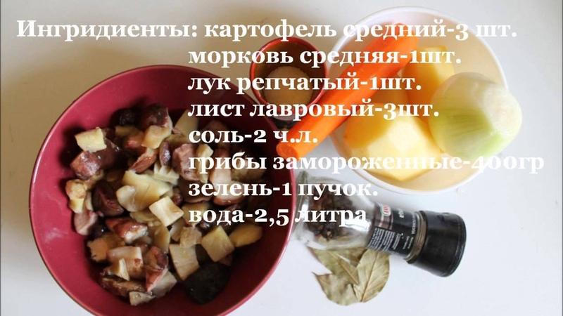 Как приготовить грибной суп За 40 минут Рецепт от FOOD TIME
