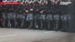 С чего начиналось «Болотное дело» в России