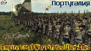 Empire Total War Pirates Uber Alles Португалия 69