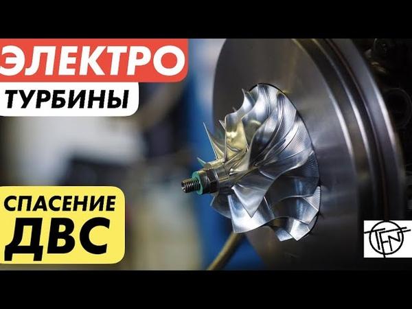 Электро Турбины Спасение ДВС
