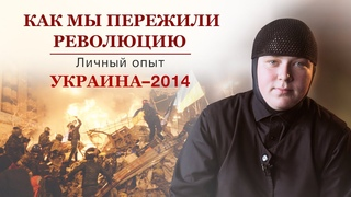 Как мы пережили революцию. Личный опыт монахини из Украины.