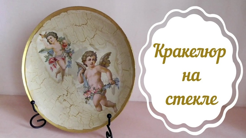 Обратный декупаж тарелки Одношаговый кракелюр Craquelure on glass