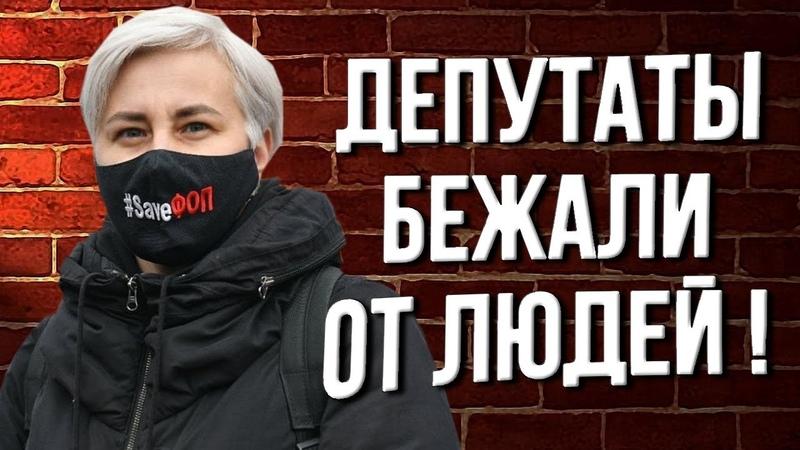 Депутаты бежали от людей через черный ход От ФОПов хотят избавиться совсем Правда про РРО