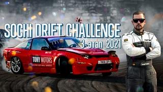 Sochi Drift Challenge Round 3 2020/2021   Антон Шендеров стал на тумбу   Цареградцев пророчит RDS GP