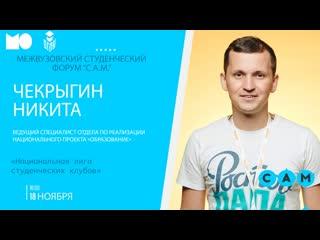 Национальная лига студенческих клубов (Чекрыгин Н.С.)