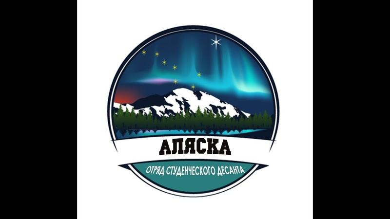 ОСД Аляска - Крымский студенческий десант РСО 2020
