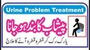 Urine Problem Treatment    Peshab Ka Ruk Ruk Kar Aane ka Desi elaj   پیشاب رکرک کر آنے کا علاج