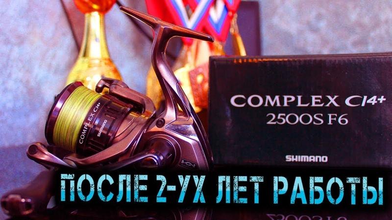 SHIMANO 17 COMPLEX ci4 2500s f6 ПОСЛЕ 2 УХ ЛЕТ ВИЗУАЛЬНЫЙ ОБЗОР