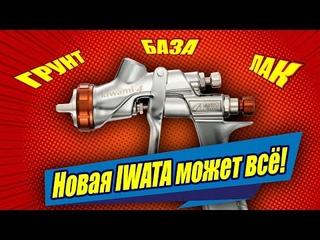 Дождались! Универсальный краскопульт IWATA Kiwami 4   Как наносит базу и лак краскопульт от Ивата?
