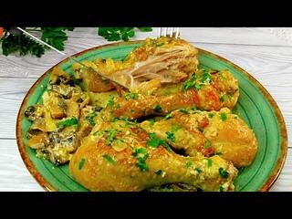 КУРОЧКА В СОУСЕ! Уж не знаю, что вкусней курица или соус! Мой Любимый Рецепт!