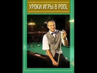 Уроки игры в Pool для начинающих. Часть 1 (2010)
