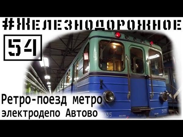Видео из кабины поезда метро залезаем в депо катаемся на ретро составе Железнодорожное 54серия