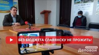 Без бюджета Славянску не прожить! Такой острой проблема финансирования еще не была