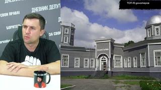 В Пензе снесли единственный в Европе деревянный планетарий | Бондаренко