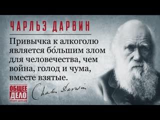 Чарлз Роберт Дарвин об алкоголе