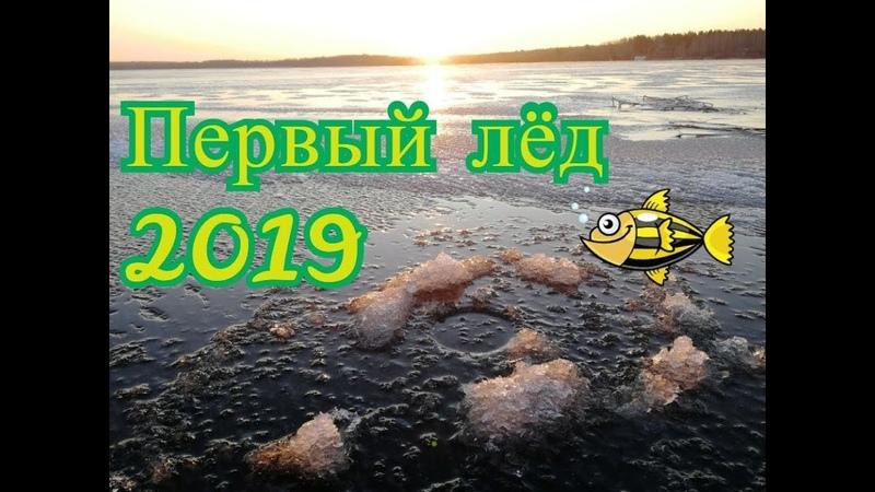 Первый лёд 2019 окунь атакует NIK 72