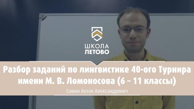 Разбор заданий по лингвистике 40-го Турнира имени М.В. Ломоносова (6-11 классы)
