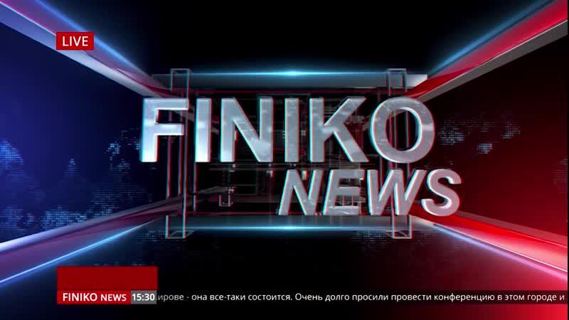 Финико Чебоксары Финико новости сентября