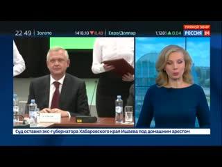 Сергей Капков займется созданием комфортной среды в Первоуральске - Россия 24