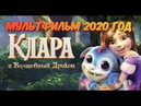 Клара и волшебный дракон МУЛЬТФИЛЬМ 2020 в хорошем качестве HD 720