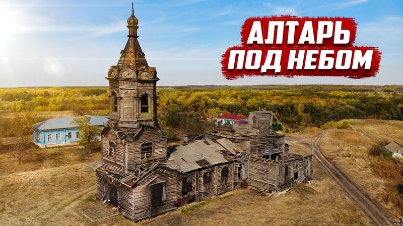 Алтарь под небом Воронежская обл Борисоглебский район с Тюковка
