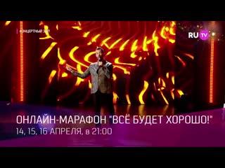 Онлайн-марафон «Всё будет хорошо!» от «Русского Радио» 14, 15 и 16 апреля на