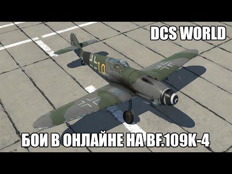 DCS World | Бои в онлайне на Bf.109K-4 2