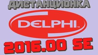 DELPHI  SE CARS & TRUCKS установка программы дистанционно