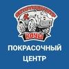 Покрасочный центр КОУШ.Кузовной ремонт, покраска