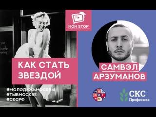 """Сэм Арзуманов с мастер-классом """"Как стать звездой"""""""