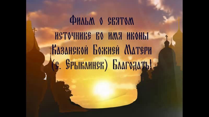 Святой источник с Ерыклинск 2013 г