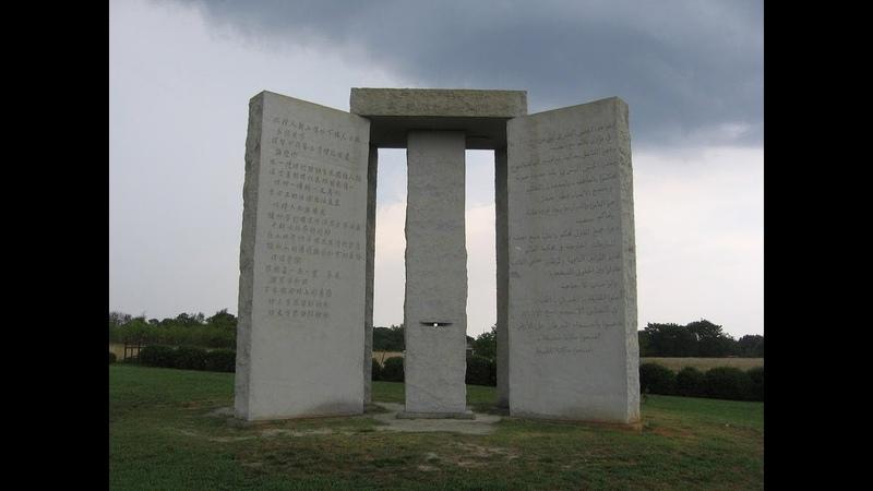 Monument Georgia Guidestones et ses 10 commandements - Documentaire 2014 ᴴᴰ