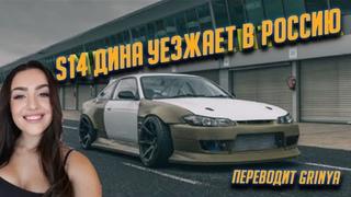 S14,5 Джеймса Дина для RDS GP уезжает в Россию