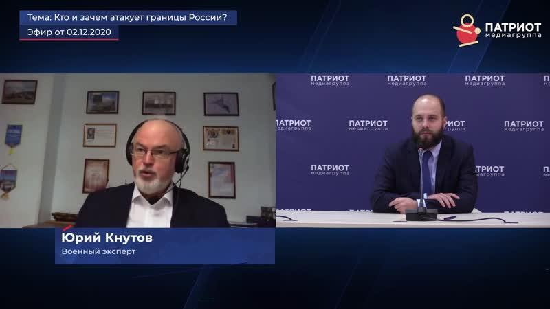 Юрий Кнутов Кто и зачем атакует границы России