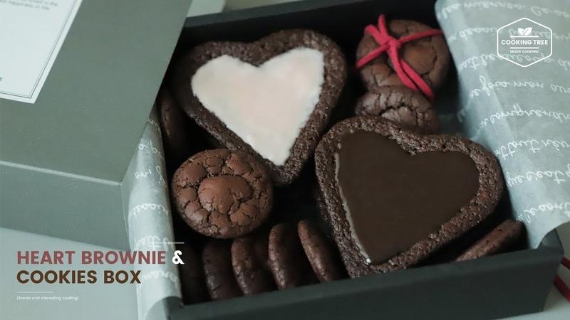 하트 브라우니 브라우니 쿠키 박스 만들기 Heart Brownie Brownie Cookies Box Recipe Cooking tree