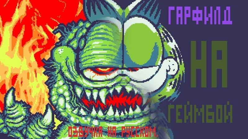 Гарфилд на Геймбой Русский перевод дубляж озвучка Лампи тач на русском Пиксельная Анимация