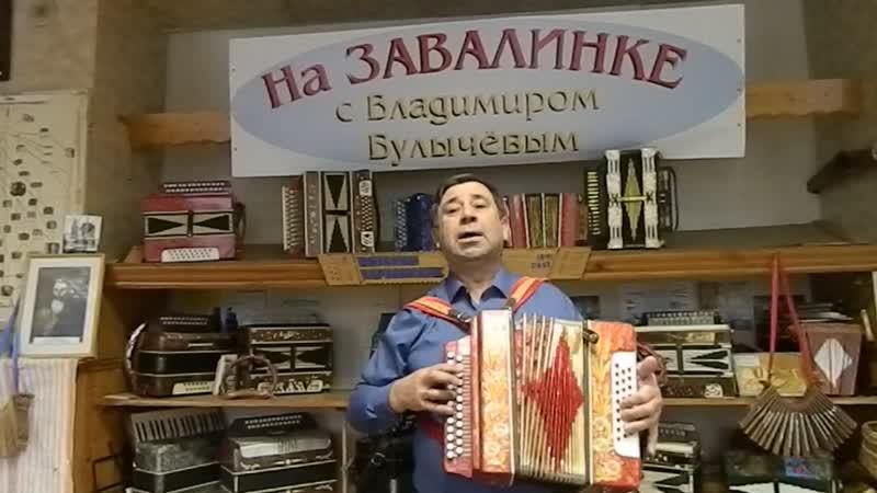 № 2 На Завалинке в гостях Жамил Сарватдинов в его исполнении песни К любимой на порог и Ну где же ты любовь моя