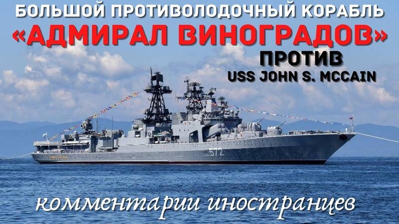 БПК Адмирал Виноградов против USS John S McCain Комментарии иностранцев
