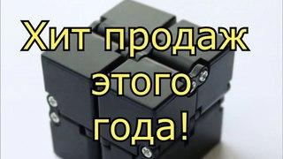 Бесконечный куб - infinity cube ()