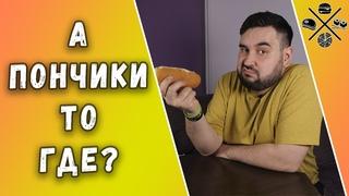 Обзор доставки еды   Хот-доги & Пончики     А ПОНЧИКИ ТО ГДЕ?